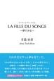 LA FILLE DU SONGE~夢の少女~
