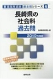 長崎県の社会科 過去問 教員採用試験過去問シリーズ 2019
