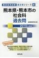 熊本県・熊本市の社会科 過去問 教員採用試験過去問シリーズ 2019