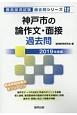 神戸市の論作文・面接 過去問 教員採用試験過去問シリーズ 2019