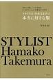 スタイリスト 竹村はま子の本当に好きな服 うれしい日も、ハードな日もいつもファッションを味方