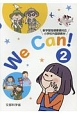 We Can!(2)