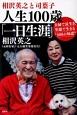 """相沢英之と司葉子 人生100歳「一日生涯」 夫婦で長生き、笑顔で生きる""""100の知恵"""""""