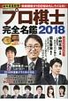 プロ棋士完全名鑑 2018