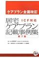 居宅ケアプラン記載事例集 ICF対応