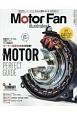Motor Fan illustrated テクノロジーがわかると、クルマはもっと面白い(139)