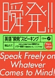 """英語""""瞬発""""スピーキング 日本人の弱点である「瞬発力」をパワー音読で徹底的に"""