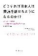 どうすれば日本人は英語を話せるようになるのか!? ハーバード大学とマサチューセッツ工科大学で学んだ外