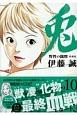 兎-野性の闘牌-<愛蔵版> (10)