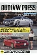 AUDI VW PRESS 2018Spring アウディとフォルクスワーゲンを思う存分楽しむマガジ(3)