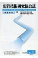 配管技術研究協会誌 58-1 特集:流体の計測と制御/配管技術最近の動向
