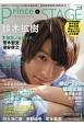Prince of STAGE 話題のミュージカル&2.5次元舞台を徹底特集!(3)