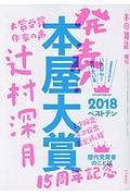 本屋大賞 2018