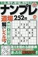 ナンプレ道場252問 (23)