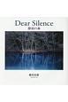 Dear Silence 静寂の森 音楽CD付