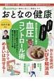 おとなの健康 (7)