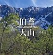 伯耆大山 神宿る山の博物誌