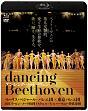 ダンシング・ベートーヴェン ブルーレイ&DVDセット