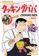 放送開始25周年記念企画 想い出のアニメライブラリー 第90集 クッキングパパ コレクターズDVD Vol.1 <HDリマスター版>