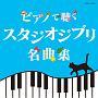 ピアノで聴く スタジオジブリ名曲集