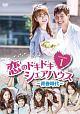 恋のドキドキ・シェアハウス~青春時代~ DVD-BOX1