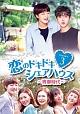 恋のドキドキ・シェアハウス~青春時代~ DVD-BOX3