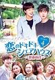 恋のドキドキ・シェアハウス~青春時代~ DVD-BOX4