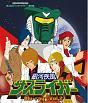 放送35周年記念企画 想い出のアニメライブラリー 第89集 銀河疾風サスライガー Vol.2