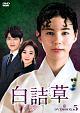 白詰草<シロツメクサ> DVD-BOX5