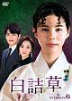 白詰草<シロツメクサ> DVD-BOX6
