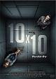 10×10 テン・バイ・テン