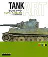 タンクアート ウェザリングの理論と実践 ドイツ軍装甲車両編