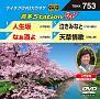 音多ステーションW(演歌)〜人生坂〜(4曲入)