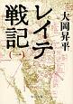 レイテ戦記(1)