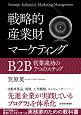 戦略的産業財マーケティング B2B営業成功の7つのステップ