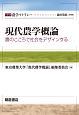 現代農学概論 シリーズ農学リテラシー 農のこころで社会をデザインする