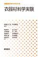 衣服材料学実験 生活科学テキストシリーズ