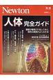 人体 完全ガイド Newton別冊