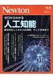 ゼロからわかる人工知能 Newton別冊