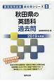 秋田県の英語科 過去問 教員採用試験過去問シリーズ 2019