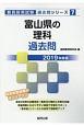 富山県の理科 過去問 教員採用試験過去問シリーズ 2019