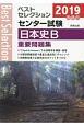 ベストセレクション センター試験 日本史B 重要問題集 2019