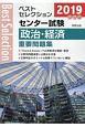 ベストセレクション センター試験 政治・経済 重要問題集 2019