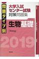 問題タイプ別 大学入試センター試験対策問題集 生物基礎 2019