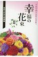 幸福の花束 池田大作先生指導集 平和を創る女性の世紀へ (2)