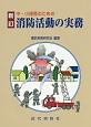 中・小隊長のための消防活動の実務<新訂版>