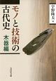 モノと技術の古代史 木器編