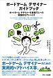 ボードゲーム デザイナー ガイドブック ボードゲーム デザイナーを目指す人への実践的なアド
