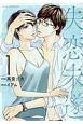 失恋未遂 (1)