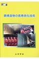 鋼構造物の長寿命化技術 鋼構造シリーズ